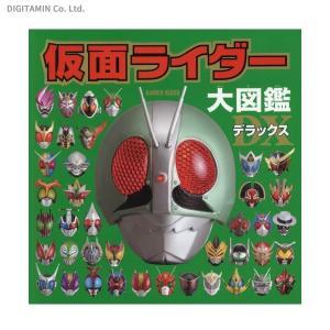 送料無料◆仮面ライダー大図鑑デラックス (書籍)(ZB412...