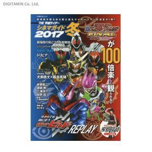 THE平成ライダーシネマガイド 2017冬 (書籍)◆ネコポス送料無料(ZB43324) digitamin