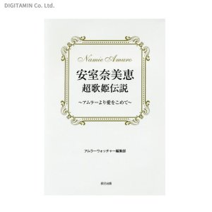 安室奈美恵 超歌姫伝説 〜アムラーより愛をこめて〜 (書籍)◆ネコポス送料無料(ZB43328)|digitamin