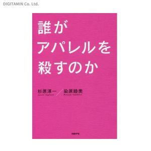 誰がアパレルを殺すのか (書籍)◆ネコポス送料...の関連商品9