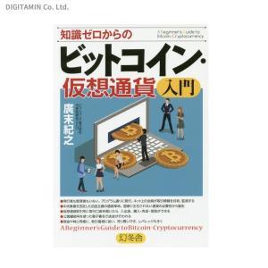 知識ゼロからのビットコイン・仮想通貨入門 (書籍)◆ネコポス送料無料(ZB44130)