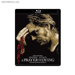 死にゆく者への祈り HDニューマスター版 / ミッキー・ローク (Blu-ray)◆クロネコDM便送料無料(ZB44297) digitamin