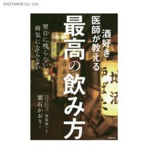 酒好き医師が教える最高の飲み方 太らない、翌日に残らない、病気にならない (書籍)◆ネコポス送料無料...