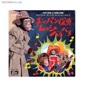 チンパン探偵ムッシュバラバラ〜 外国TV映画 日本語版主題歌 オリジナル・サントラコレクション VOL.2 (CD)◆クロネコDM便送料無料(ZB44641)|digitamin
