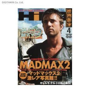 映画秘宝 2018年4月号 マッドマックス2 激レア写真館 (書籍)◆ネコポス送料無料(ZB46661)|digitamin
