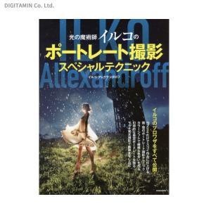 光の魔術師イルコのポートレート撮影スペシャルテクニック (書籍)◆ネコポス送料無料(ZB47120)