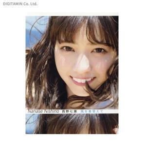 送料無料◆風を着替えて 西野七瀬 写真集 (書籍)(ZB47190)