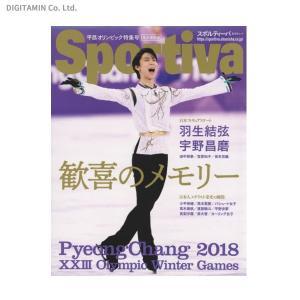 Sportiva 平昌オリンピック特集号 歓喜のメモリー 永...