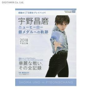 宇野昌磨 ニューヒーロー 銀メダルへの軌跡 (書籍)◆ネコポス送料無料(ZB47593)