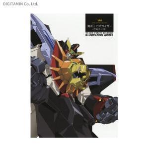 勇者王ガオガイガーイラストワークス 20th ANNIVERSARY (書籍)◆ネコポス送料無料(ZB48541)|digitamin