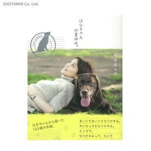 送料無料◆はなちゃんの夏休み。 / 石田ゆり子 (書籍)(Z...