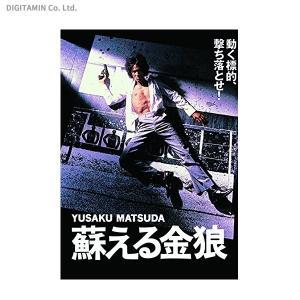 蘇える金狼 角川映画 THE BEST / 松田優作 (DVD)◆ネコポス送料無料(ZB49496)|digitamin