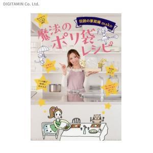 魔法のポリ袋レシピ 伝説の家政婦mako (書籍)◆ネコポス送料無料(ZB49938)