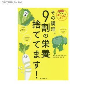 その調理、9割の栄養捨ててます! (書籍)◆ネコポス送料無料(ZB50407)