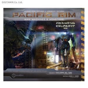 送料無料◆パシフィック・リム ビジュアルガイド 普及版 (書籍)(ZB50415)|digitamin