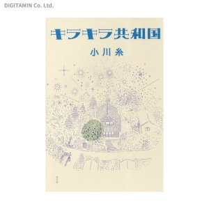 キラキラ共和国 (書籍)◆ネコポス送料無料(ZB50446)