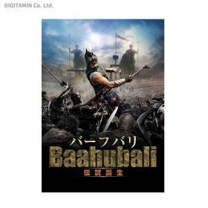 バーフバリ 伝説誕生 / プラバース (DVD)◆ネコポス送料無料(ZB50527)|digitamin