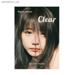 Clear 有村架純 写真集 (書籍)◆クロネコDM便送料無...