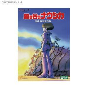 風の谷のナウシカ (DVD)◆ネコポス送料無料(ZB51280)|digitamin