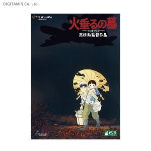 火垂るの墓 (DVD)◆ネコポス送料無料(ZB51281)|digitamin