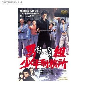 男組 少年刑務所 / 舘ひろし (DVD)◆ネコポス送料無料(ZB51286)|digitamin