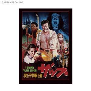 処刑軍団ザップ HDニューマスター版 (DVD)◆ネコポス送料無料(ZB51294)|digitamin