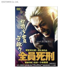 全員死刑 / 間宮祥太朗 (DVD)◆ネコポス送料無料(ZB51377)|digitamin