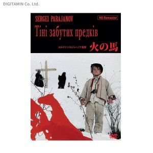 火の馬 (HDリマスター) / セルゲイ・パラジャーノフ (DVD)◆ネコポス送料無料(ZB51378)|digitamin