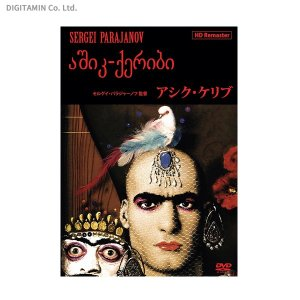 アシク・ケリブ (HDリマスター) / セルゲイ・パラジャーノフ (DVD)◆ネコポス送料無料(ZB51379)|digitamin
