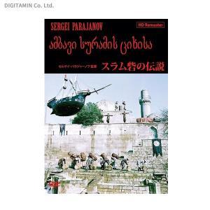 スラム砦の伝説 (HDリマスター) / セルゲイ・パラジャーノフ (DVD)◆ネコポス送料無料(ZB51380)|digitamin