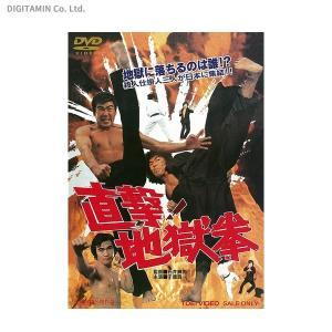 直撃!地獄拳 / 千葉真一 (DVD)◆ネコポス送料無料(ZB51597)|digitamin