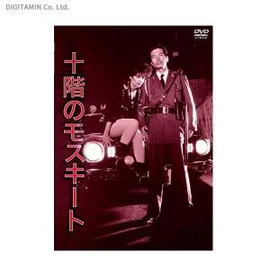 NIKKATSU COLLECTION 十階のモスキート デラックス版 / 内田裕也 (DVD)◆ネコポス送料無料(ZB51771)|digitamin