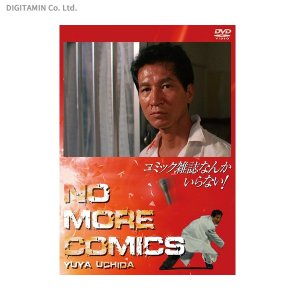 NIKKATSU COLLECTION コミック雑誌なんかいらない! デラックス版 / 内田裕也 (DVD)◆ネコポス送料無料(ZB51772)|digitamin
