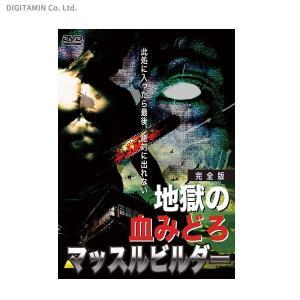 地獄の血みどろマッスルビルダー 完全版 / 深沢真一 (DVD)◆ネコポス送料無料(ZB51773)|digitamin