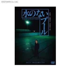 水のないプール / 内田裕也 (DVD)◆ネコポス送料無料(ZB51908)|digitamin