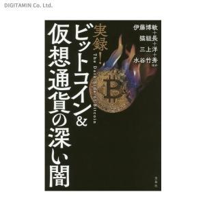 実録!ビットコイン&仮想通貨の深い闇 (書籍)◆ネコポス送料無料(ZB52802)