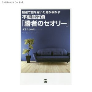 最速で億を稼いだ男が明かす不動産投資「勝者のセオリー」 (書籍)◆クロネコDM便送料無料(ZB53089)|digitamin