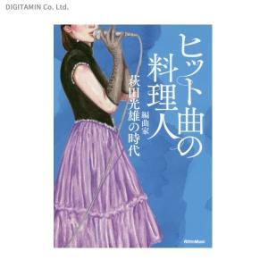 送料無料◆ヒット曲の料理人 編曲家・萩田光雄の時代 (書籍)(ZB53183)|digitamin