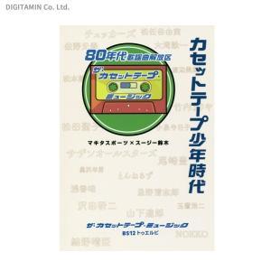 カセットテープ少年時代 80年代歌謡曲解放区 (書籍)◆クロネコDM便送料無料(ZB53184)|digitamin