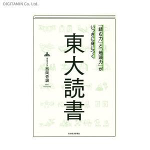 「読む力」と「地頭力」がいっきに身につく東大読書 (書籍)◆クロネコDM便送料無料(ZB53189)|digitamin