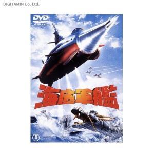 海底軍艦 東宝DVD名作セレクション / 高島忠夫 (DVD)◆クロネコDM便送料無料(ZB53190)|digitamin