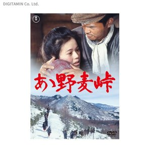 ああ野麦峠 東宝DVD名作セレクション / 大竹しのぶ (DVD)◆ネコポス送料無料(ZB53319)|digitamin