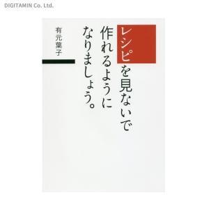 レシピを見ないで作れるようになりましょう。 (書籍)◆ネコポス送料無料(ZB53525)