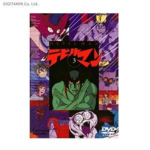 デビルマン VOL.3 (DVD)◆ネコポス送料無料(ZB53585)|digitamin