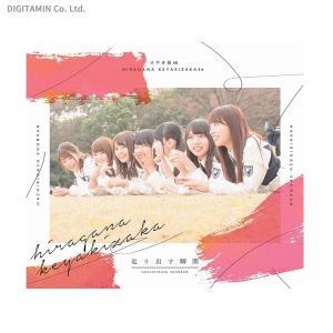 走り出す瞬間 (TYPE-B) / けやき坂46 (CD)◆ネコポス送料無料(ZB53669)