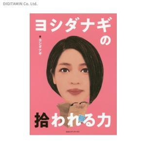 ヨシダナギの拾われる力 (書籍)◆ネコポス送料無料(ZB54618)|digitamin