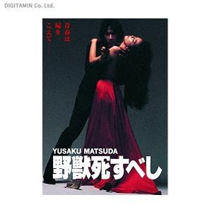 野獣死すべし (角川映画 THE BEST) / 松田優作 (DVD)◆ネコポス送料無料(ZB54847)|digitamin