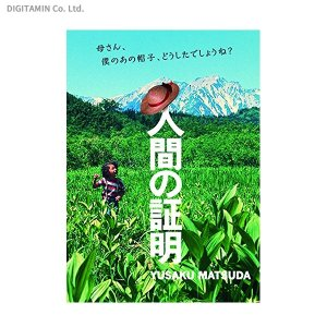 人間の証明 (角川映画 THE BEST) / 松田優作 (DVD)◆ネコポス送料無料(ZB54912)|digitamin