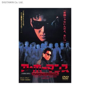 ア・ホーマンス / 松田優作 (DVD)◆ネコポス送料無料(ZB54914)|digitamin