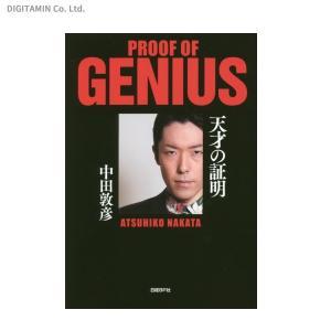 天才の証明 / 中田敦彦 (書籍)◆ネコポス送料無料(ZB55623)|digitamin